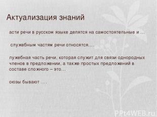 Актуализация знаний Части речи в русском языке делятся на самостоятельные и … К