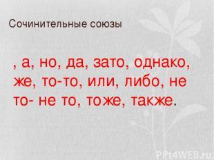 Сочинительные союзы И, а, но, да, зато, однако, же, то-то, или, либо, не то- не