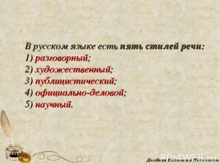 В русском языке есть пять стилей речи: 1) разговорный; 2) художественный; 3) пуб