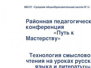 МБОУ «Средняя общеобразовательная школа № 2» г.Емвы Районная педагогическая конф