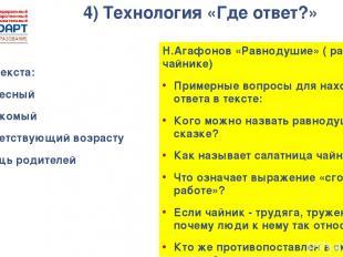 4) Технология «Где ответ?» Выбор текста: Интересный Незнакомый Соответствующий в
