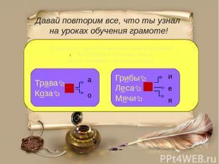 Поставь в словах ударение, подчеркни гласную, которую нужно проверить или запомн
