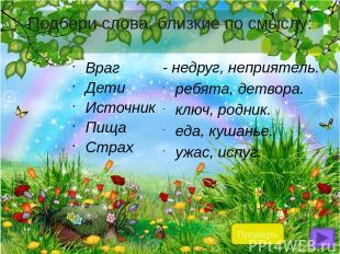Литература, использованная при создании презентации: Н.В.Нечаева. Русский язык: