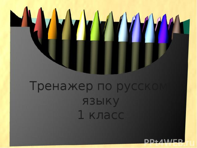 Тренажер по русскому языку 1 класс