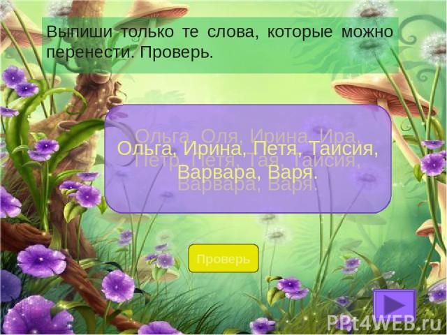 Давай повторим все, что ты узнал на уроках обучения грамоте! [й,] [ч,] [щ,] [б,] [в,] [г,] [д,] [з,] [к,] [л,] [м,] [н,] [п,] [р,] [с,] [т,] [ф,] [х,] [ж] [ш] [ц] [б] [в] [г] [д] [з] [к] [л] [м] [н] [п] [р] [с] [т] [ф] [х] Согласные мягкие Согласные…