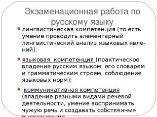 Экзаменационная работа по русскому языку лингвистическая компетенция (то есть ум