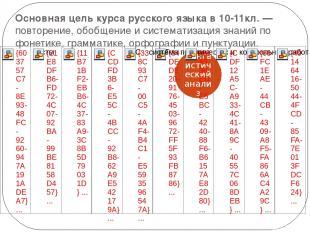 Основная цель курса русского языка в 10-11кл. — повторение, обобщение и системат