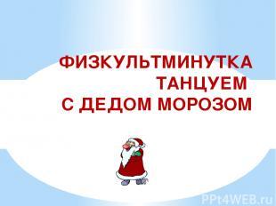 ФИЗКУЛЬТМИНУТКА ТАНЦУЕМ С ДЕДОМ МОРОЗОМ
