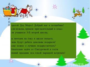 ДЕД МОРОЗ орогой Дед Мороз! Добрый маг и волшебник! сли можешь, пришли пригласит