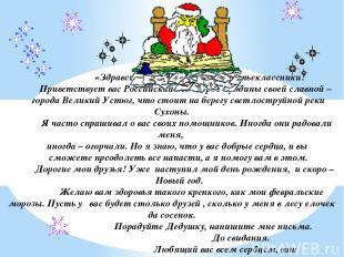 «Здравствуйте, мои дорогие третьеклассники! Приветствует вас Российский дед Моро