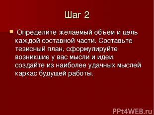 Шаг 2 Определите желаемый объем и цель каждой составной части. Составьте тезисн