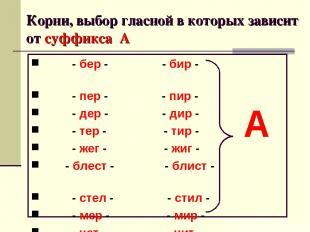 Корни, выбор гласной в которых зависит от суффикса А - бер - - бир - - пер - - п