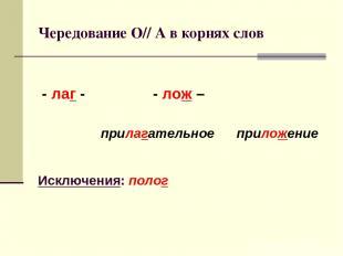 Чередование О// А в корнях слов - лаг - - лож – прилагательное приложение Исключ