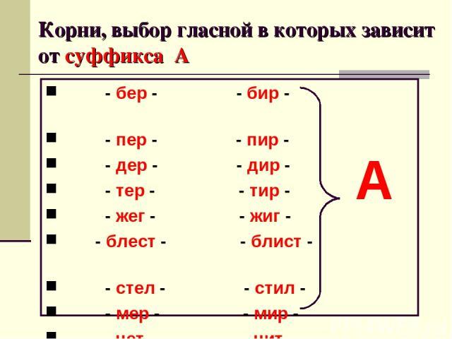 Корни, выбор гласной в которых зависит от суффикса А - бер - - бир - - пер - - пир - - дер - - дир - - тер - - тир - - жег - - жиг - - блест - - блист - - стел - - стил - - мер - - мир - - чет - - чит - А
