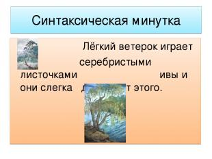 Синтаксическая минутка Лёгкий ветерок играет серебристыми листочками ивы и они с