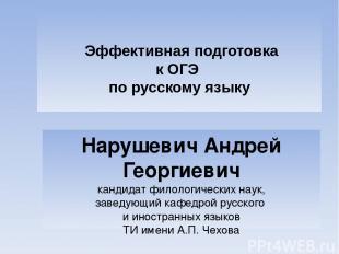 Эффективная подготовка к ОГЭ по русскому языку  Нарушевич Андрей Георгиевич кан