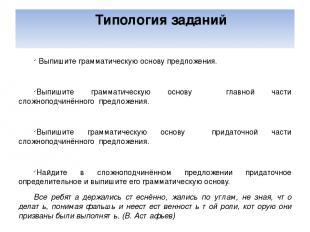 Типология заданий Выпишите грамматическую основу предложения. Выпишите грамматич