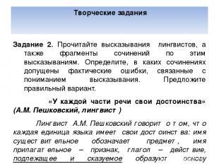Творческие задания Задание 2. Прочитайте высказывания лингвистов, а также фрагме