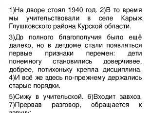 1)На дворе стоял 1940 год. 2)В то время мы учительствовали в селе Карыж Глушковс