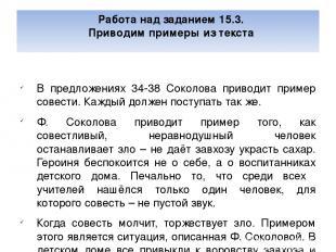 Работа над заданием 15.3. Приводим примеры из текста В предложениях 34-38 Соколо