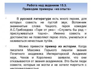Работа над заданием 15.3. Приводим примеры «из опыта» В русской литературе есть