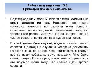 Работа над заданием 15.3. Приводим примеры «из опыта» Подтверждением моей мысли