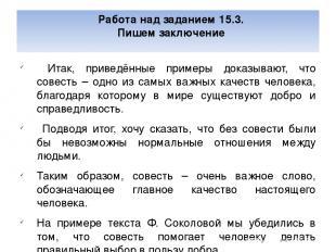 Работа над заданием 15.3. Пишем заключение Итак, приведённые примеры доказывают,