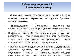 Работа над заданием 15.2. Анализируем цитату Молчание (столь удобное для ленивых