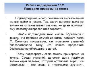 Работа над заданием 15.2. Приводим примеры из текста Подтверждение моего пониман