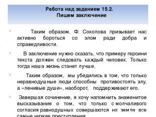 Работа над заданием 15.2. Пишем заключение Таким образом, Ф. Соколова призывает