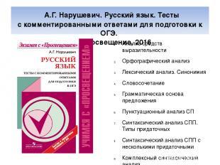 А.Г. Нарушевич. Русский язык. Тесты с комментированными ответами для подготовки