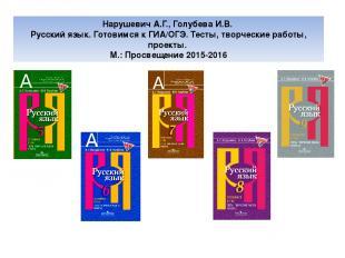 Нарушевич А.Г., Голубева И.В. Русский язык. Готовимся к ГИА/ОГЭ. Тесты, творческ