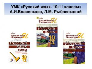 УМК «Русский язык. 10-11 классы» А.И.Власенкова, Л.М. Рыбченковой