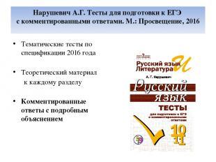 Нарушевич А.Г. Тесты для подготовки к ЕГЭ с комментированными ответами. М.: Прос