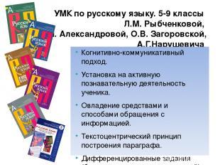 УМК по русскому языку. 5-9 классы Л.М. Рыбченковой, О.М. Александровой, О.В. Заг