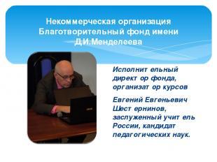Некоммерческая организация Благотворительный фонд имени Д.И.Менделеева Исполните