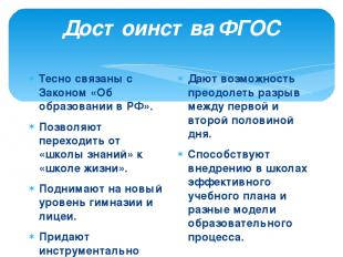 Достоинства ФГОС Тесно связаны с Законом «Об образовании в РФ». Позволяют перехо