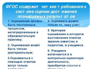 ФГОС содержит четкие требования к системе оценки достижения планируемых результа