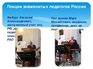 Лекции знаменитых педагогов России Ямбург Евгений Александрович, заслуженный учи