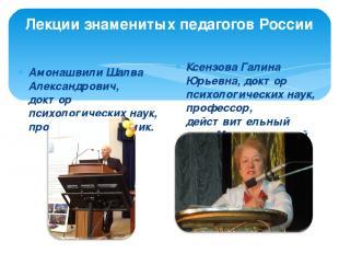 Лекции знаменитых педагогов России Амонашвили Шалва Александрович, доктор психол