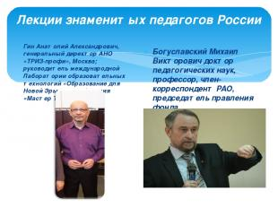 Лекции знаменитых педагогов России Гин Анатолий Александрович, генеральный дирек