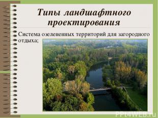 Типы ландшафтного проектирования Система озелененных территорий для загородного