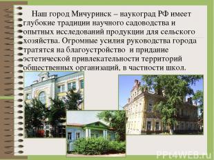 Наш город Мичуринск – наукоград РФ имеет глубокие традиции научного садоводства