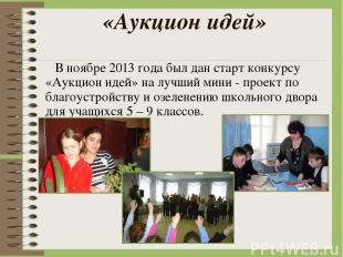«Аукцион идей» В ноябре 2013 года был дан старт конкурсу «Аукцион идей» на лучши