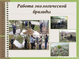 Работа экологической бригады