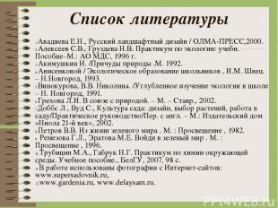 Список литературы Авадяева Е.Н., Русский ландшафтный дизайн / ОЛМА-ПРЕСС,2000. А