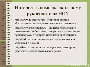 Интернет в помощь школьному руководителю НОУ http://www.researcher.ru - Интернет