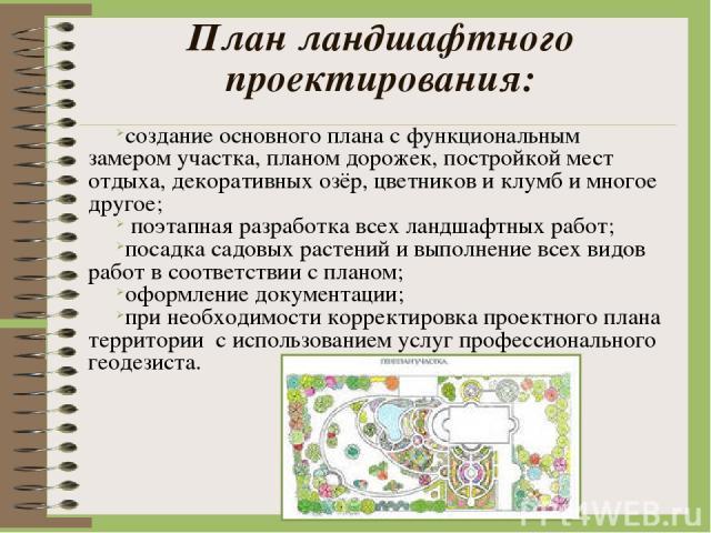 План ландшафтного проектирования: создание основного плана с функциональным замером участка, планом дорожек, постройкой мест отдыха, декоративных озёр, цветников и клумб и многое другое; поэтапная разработка всех ландшафтных работ; посадка садовых р…