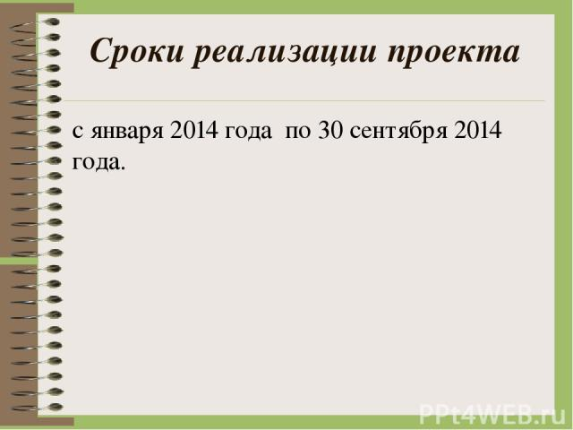 Сроки реализации проекта с января 2014 года по 30 сентября 2014 года.
