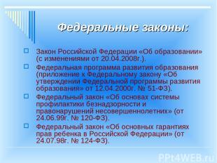 Федеральные законы: Закон Российской Федерации «Об образовании» (с изменениями о